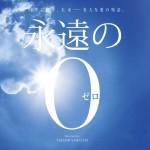 「永遠の0」のBD&DVD発売と記念館のリニューアル