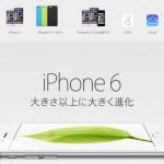 iPhone6 Plus 64GB予約完了!
