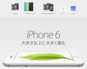 iPhone6発売