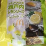 チキンてりたま 瀬戸内レモンソースを食べてみた