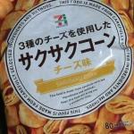 「サクサクコーン チーズ味」思わず3日連続で食べる中毒性
