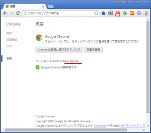 chrome_download64_about_2