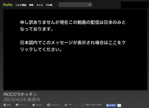 hulu_error