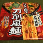 「麺の至宝 汁なし担々麺 刀削風麺」はしびれる山椒の味