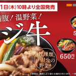 吉野家の「ベジ丼」は女性客の取り込み戦略の一つか?
