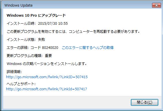 Windows10アップグレード失敗の詳細情報