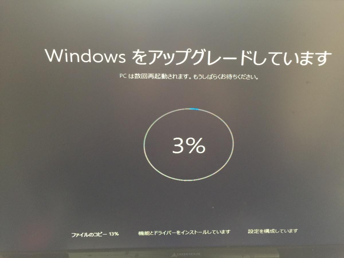 Windowsをアップグレードしています3% 2015-07-30 11.59.22