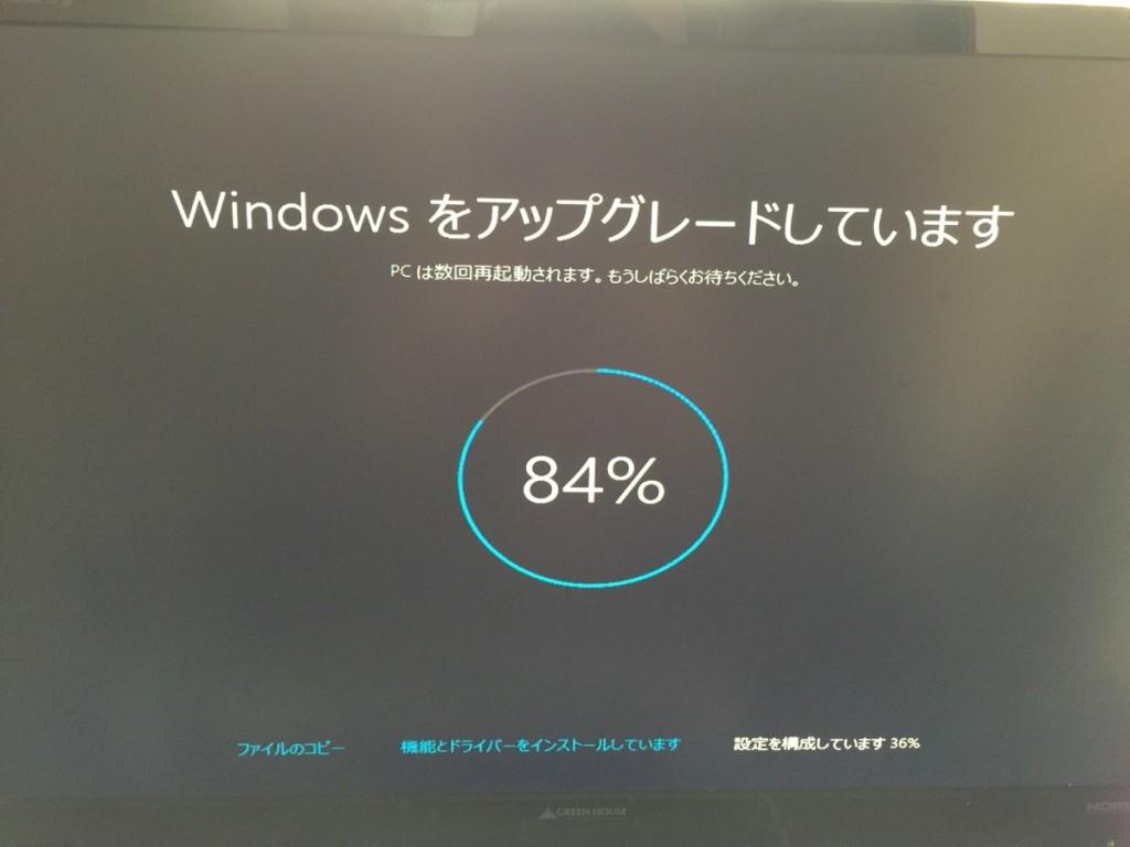 Windowsをアップグレードしています84% 2015-07-30 12.11.44