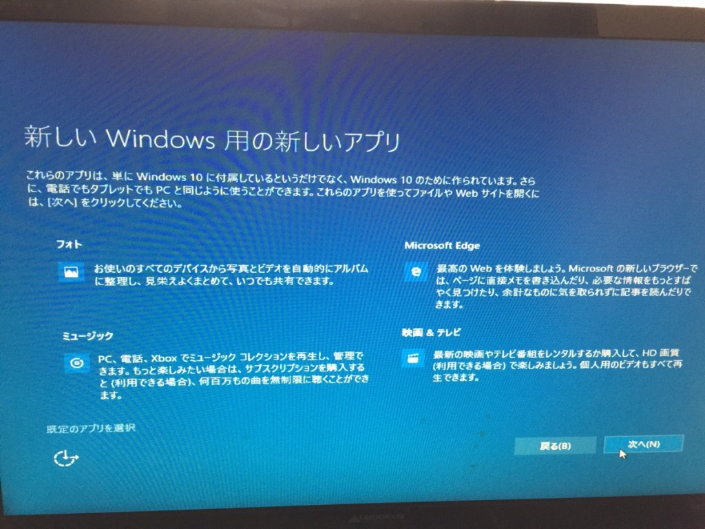 新しいWindows用の新しいアプリ 2015-07-30 12.14.52