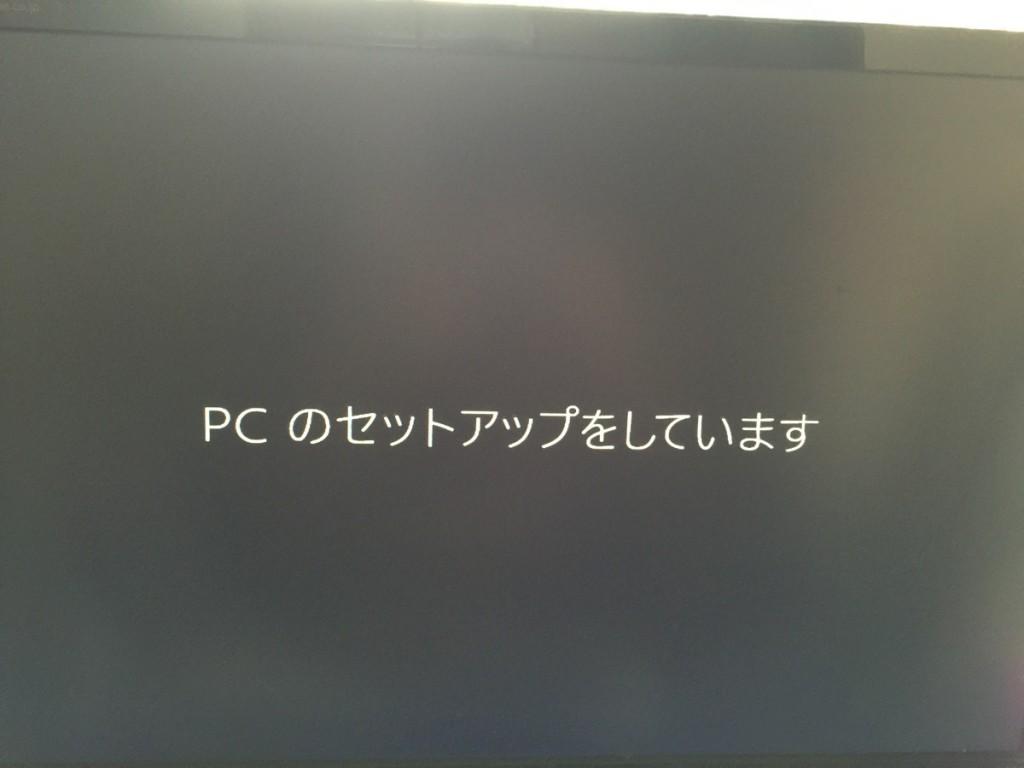 PCのセットアップをしています 2015-07-30 12.15.09
