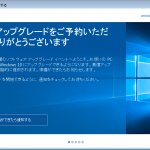 Windows10提供開始もダウンロードできず