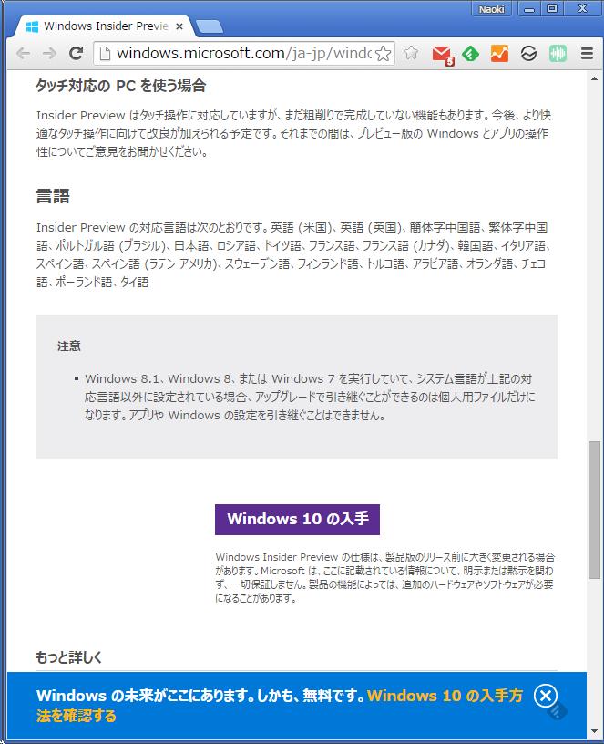 Windows10の入手