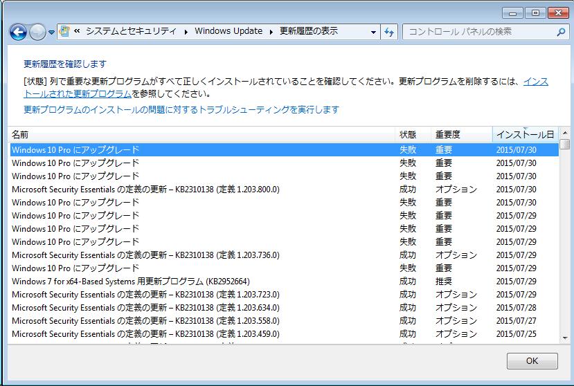 WindowsUpdateに失敗