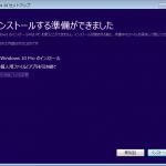 Windows10のアップグレードアプリを手動で入手する方法