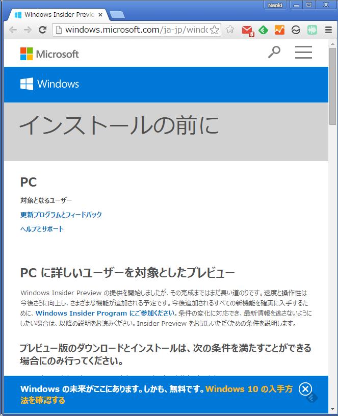 Windows10 インストールの前に