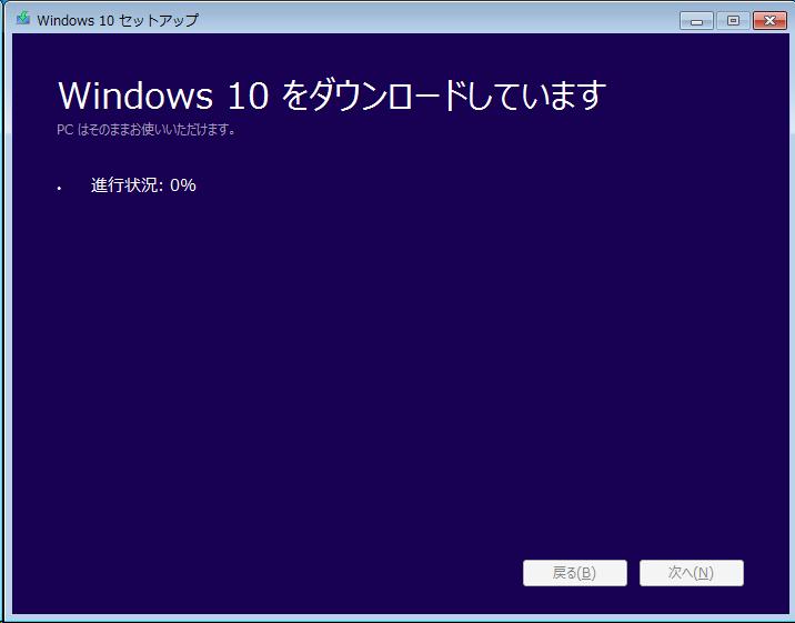 Windows10をダウンロードしています 2015-07-30 11.00.54
