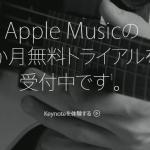 Apple Musicの楽曲は、カバー?パチもん?も多い