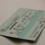 東京から大阪の新幹線チケット予約 格安な購入方法に悩んだ