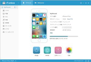 iFunbox screen